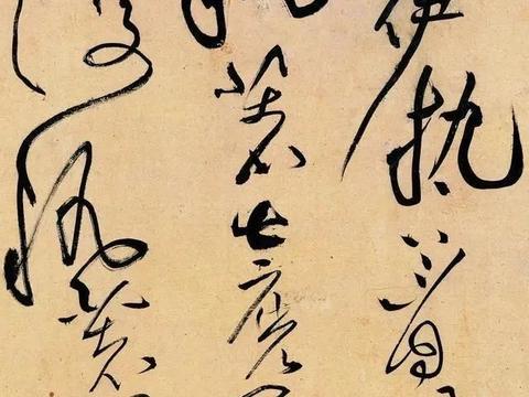 黄庭坚一幅极品草书,字字高妙,比价值4亿多的《砥柱铭》更珍贵