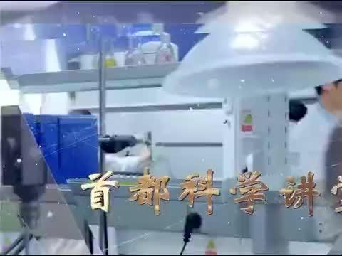 首都科学讲堂  中国古建筑中的科技与智慧 第三讲