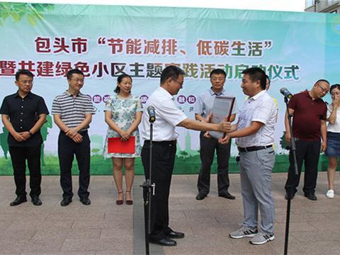 内蒙古包头市积极推进绿色低碳项目建设 让城市活起来