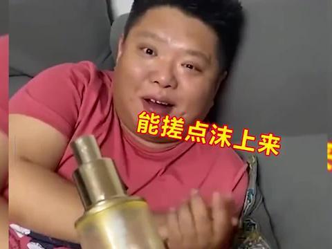 沈阳一女子出差回家后发现化妆水被用完,随后询问老公后哭笑不得