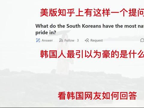 美版知乎:韩国人最引以为豪的是什么?韩国网友:五千年的历史!