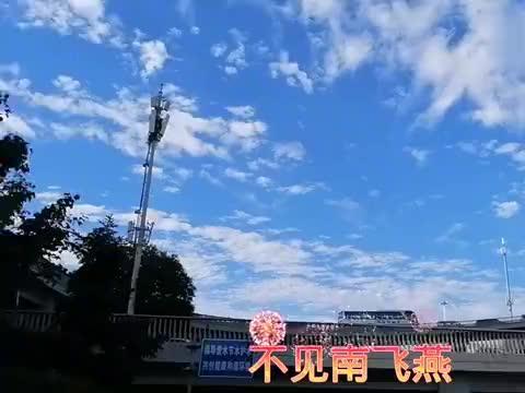 今日北京天高云淡