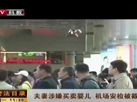 夫妇过安检时行为异常,被怀疑涉嫌买卖婴儿,被机场安检人员拦截