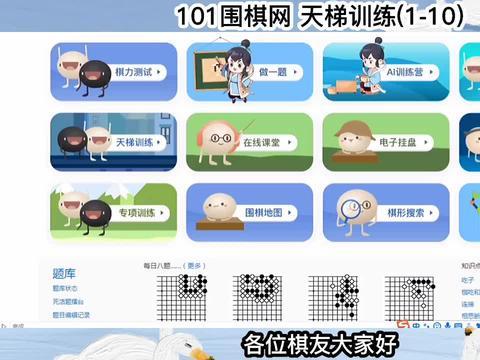 【零基础学围棋】天梯训练1-10关