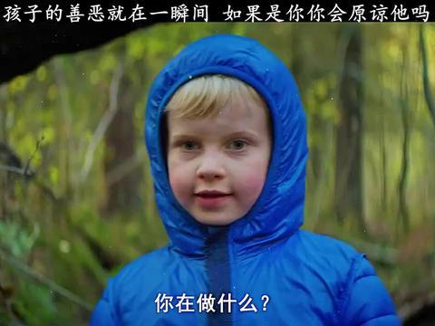 孩子的善恶就在一瞬间,如果是你你会原谅他吗
