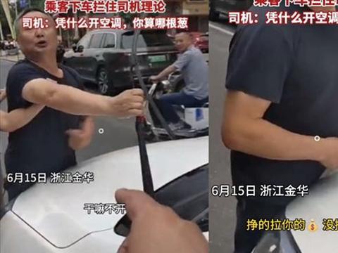 浙江一乘客要网约车开空调被拒起争执,司机怒怼:挣你的是车费