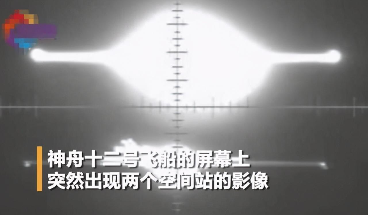 """神舟飞船对接天和号时出现神秘""""鬼影"""":竟有两个天和号!咋回事"""