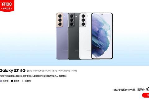三星618巅峰盛典 新一代Galaxy S21 5G系列限时特惠中