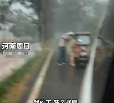 河南一宝妈骑三轮车带娃,遇到暴风雨艰难骑行,好心司机出手帮忙