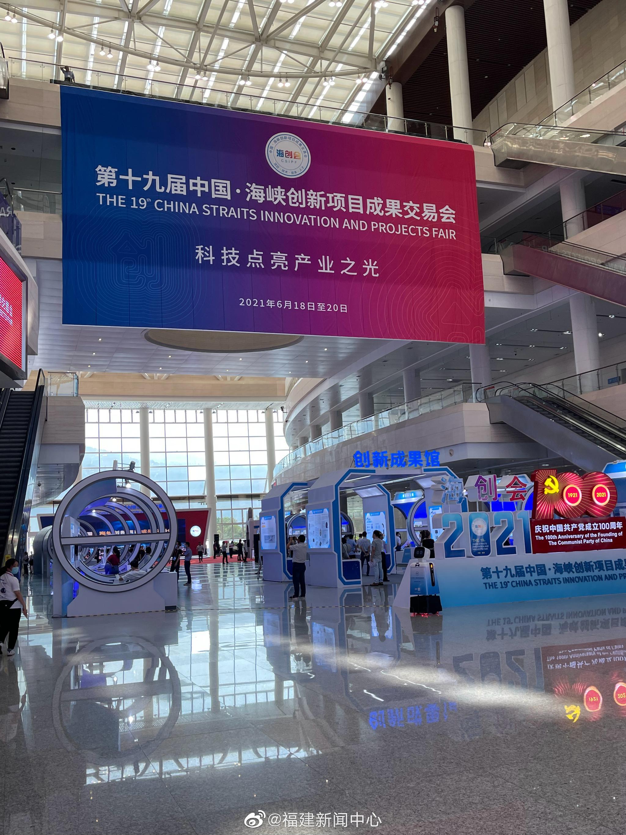 第十九届海创会今日在福州国际会展中心开幕了!