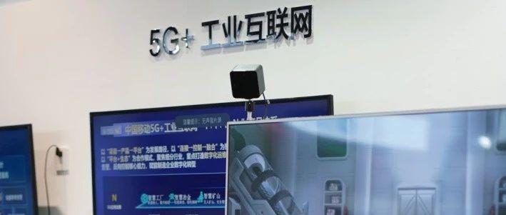 中国移动5G亮相第五届未来网络发展大会