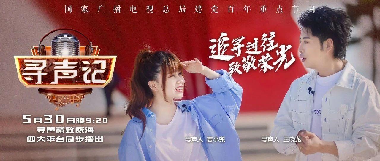 《中国新闻出版广电报》整版发布评论:《寻声记》开拓户外党建题材综艺创新蓝海