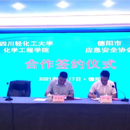 德阳市应急管理协会与四川轻化工大学成功签约