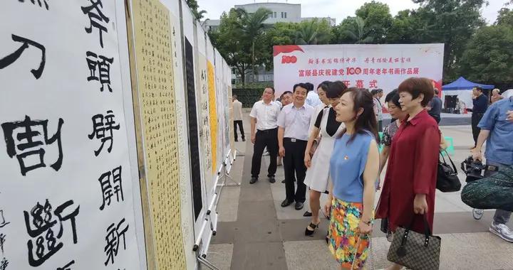 富顺县庆祝建党100周年老年书画作品展开幕