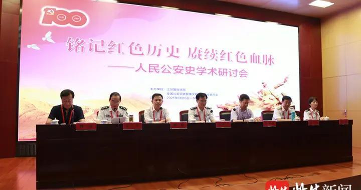 铭记红色历史,赓续红色血脉,首届人民公安史学术研讨会在江苏警院举行