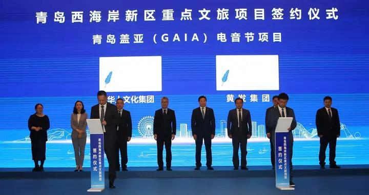 首届青岛盖亚(GAIA)电音节将于10月举办