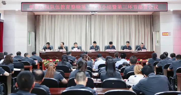 绥德法院召开队伍教育整顿第二环节小结暨第三环节部署会议
