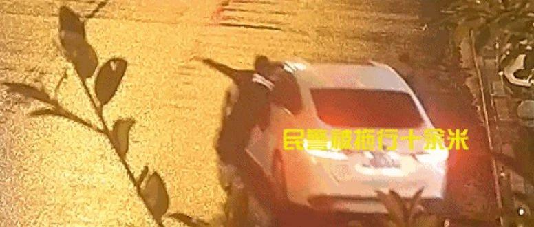 深夜,他被猛踩油门的车子拖拽了十余米远……