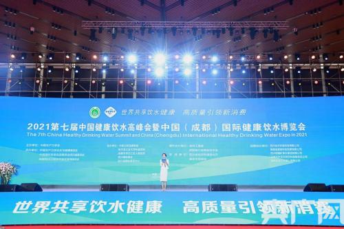 2021第七届中国健康饮水高峰会暨健康饮水博览会在成都召开