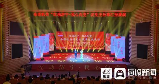 """济宁市""""红动济宁·我心向党""""讲党史故事汇报展演举办"""