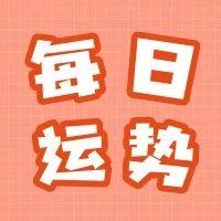明日运  【6月19日】12星座运势