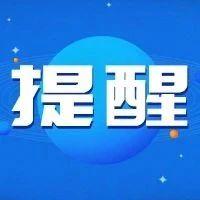 如何甄别流调电话来电真假?广州警方最新提醒