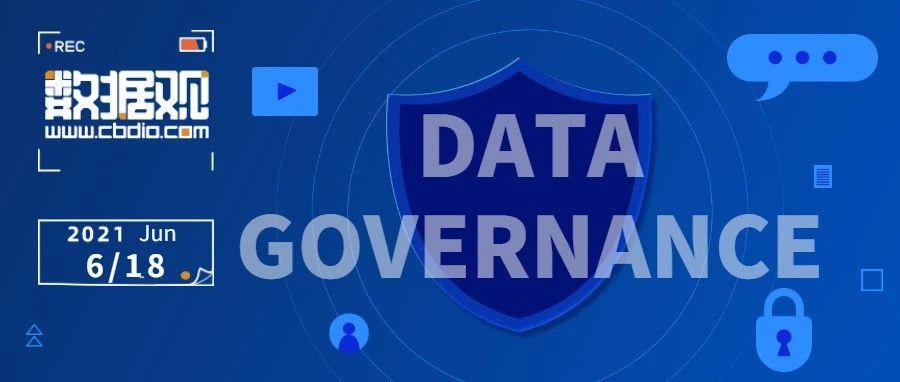 数据安全治理白皮书