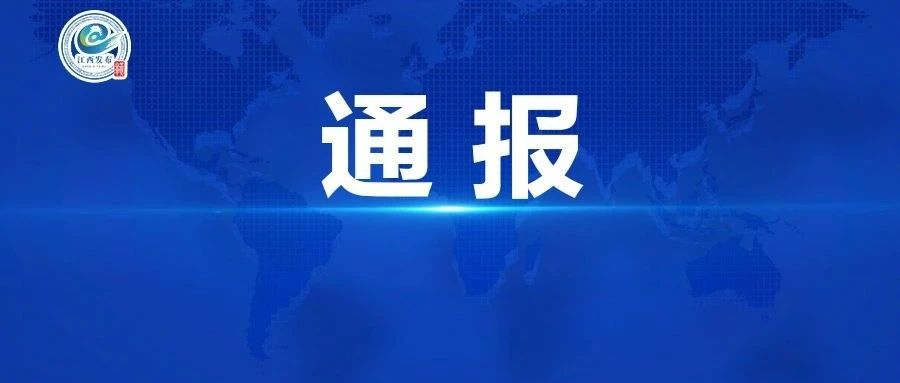 兴国县发布对密切接触者刘某防控情况的通报