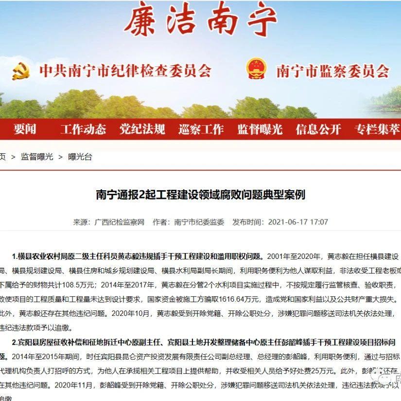 插手干预招标……南宁通报2起工程建设领域腐败问题典型案例