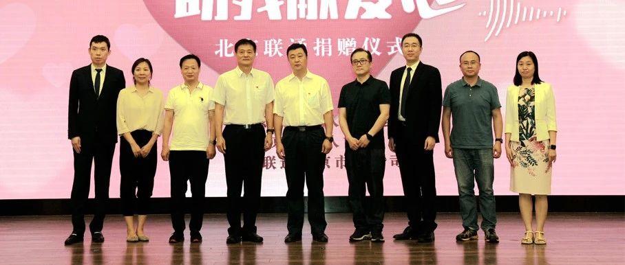 【我为群众办实事】北京联通向市残联捐赠5万张联通畅听王卡