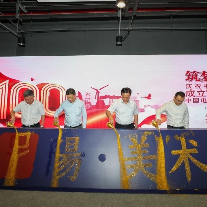中国电力美术馆开馆圆满成功