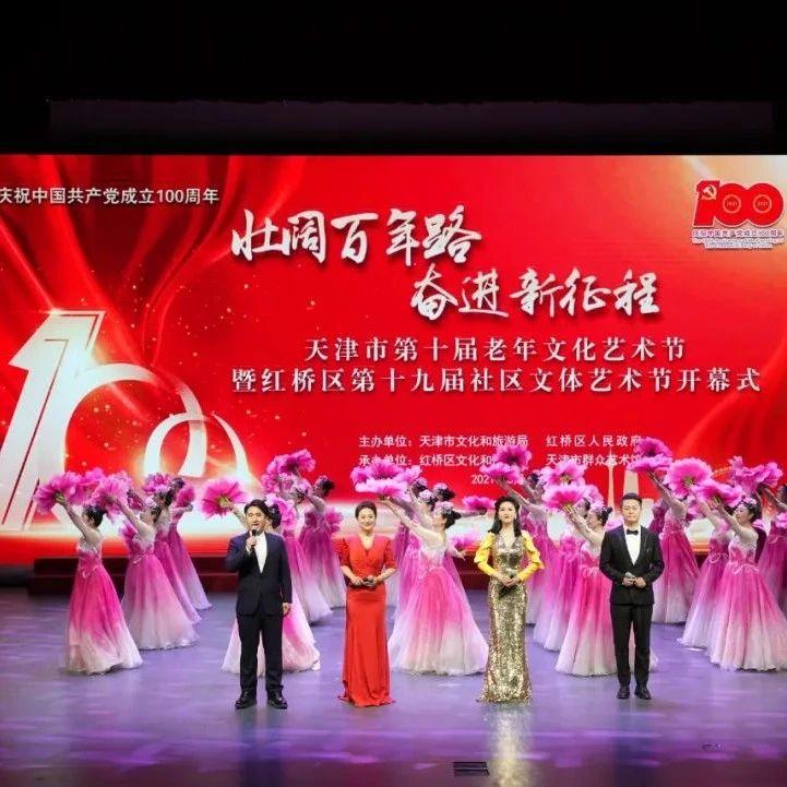 天津市第十届老年文化艺术节暨红桥区第十九届社区文体艺术节开幕