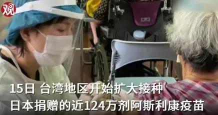 台湾开打阿斯利康疫苗2天已13人猝死