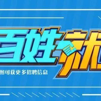贵阳事业单位招聘525人!编内正式!