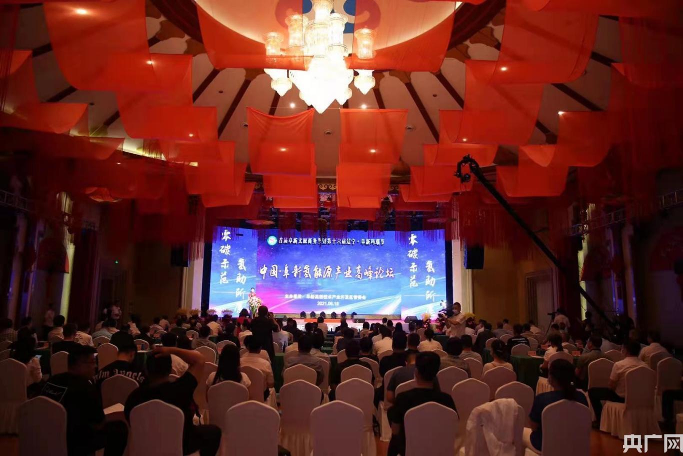 氢能源产业高峰论坛在阜新开幕