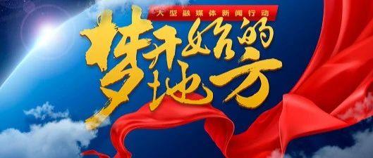 """追寻""""红色印记"""" 献礼建党百年 浙江广电集团启动大型融媒体新闻行动《梦开始的地方》"""