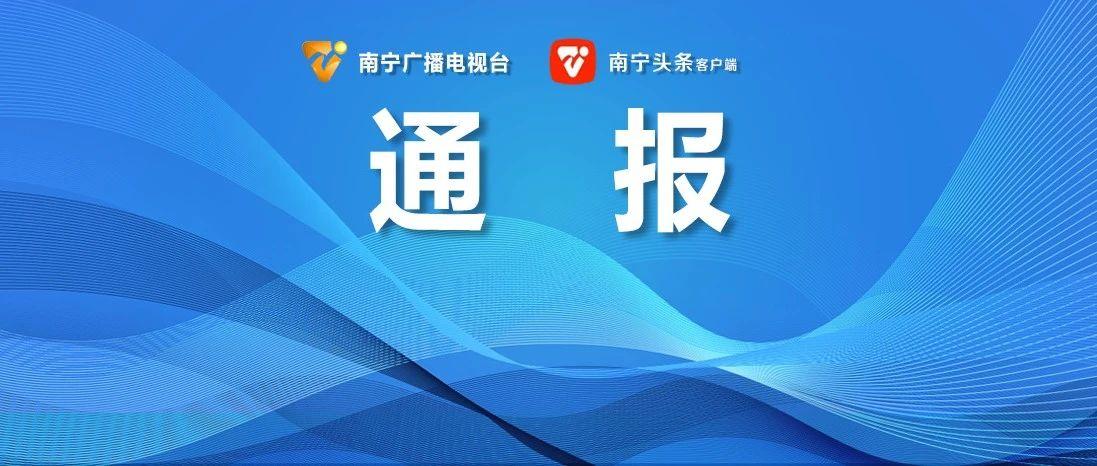 南宁通报2起工程建设领域腐败问题典型案例
