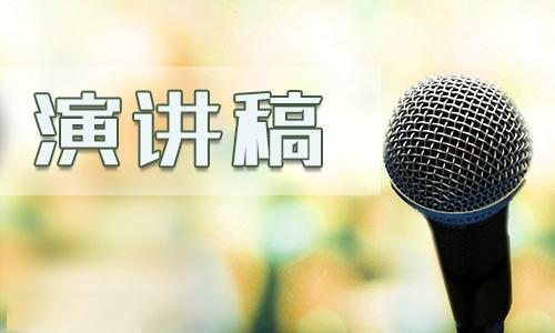 教师节优秀演讲稿600字范文2021年