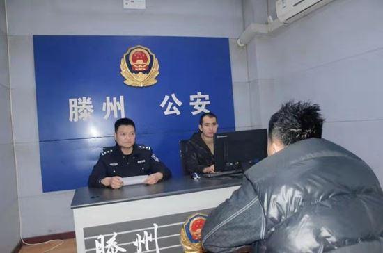 滕州警方破获公安部督办的首批重点电信网络诈骗犯罪案