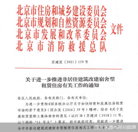 北京鼓励非住宅改租赁型宿舍,存量商办物业有出路了吗?