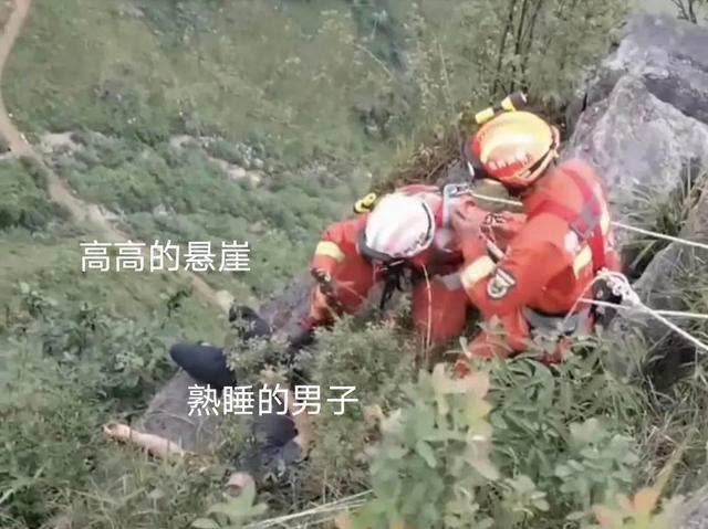 贵州一男子酒后欲轻生竟在悬崖边上睡着了,生命怎能如此轻贱?