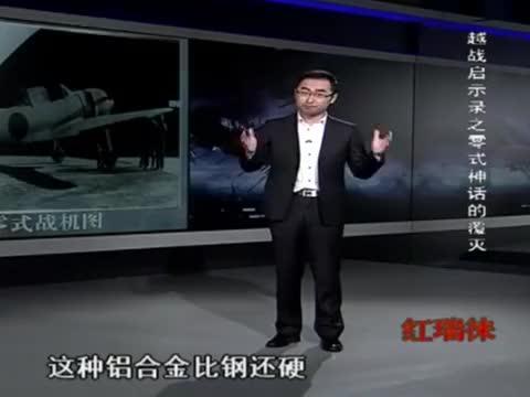 日本零式战机的强大,得益于机缘巧合下,合成的一种超级材料