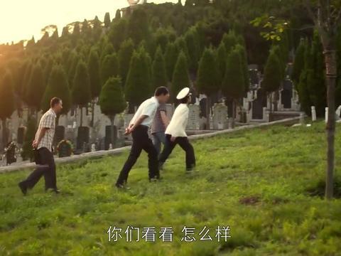 父母爱情:亚菲带着大样三样帮老丁德华选墓地,王海洋这是啥意思