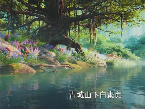 鞠婧祎《青城山下白素贞》挑战经典,绝美音色让人沉醉