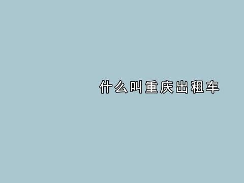 【丸子联萌】什么叫重庆出租车