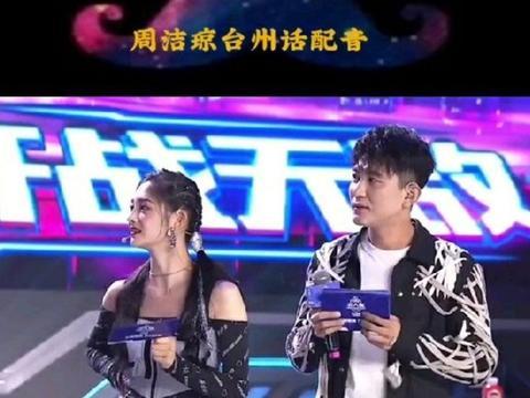 台州籍女明星天台话上节目,发音非常标准