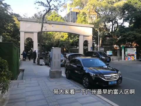 华侨新村是建国初期广州最早富人区,现成为广州文物重点保护区域