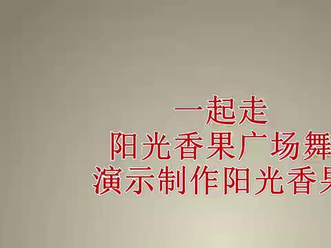 网红新歌新舞《一起走》陕北情歌对唱,相亲相爱到白头!