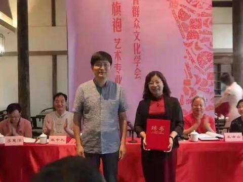 江苏省群众文化学会苏派旗袍艺术专业委员会成立 戚秋兰当选主任
