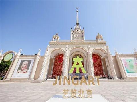 第三届JINGART 艺览北京圆满落下帷幕